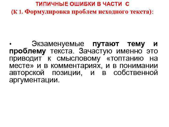 ТИПИЧНЫЕ ОШИБКИ В ЧАСТИ С (К 1. Формулировка проблем исходного текста): • Экзаменуемые путают