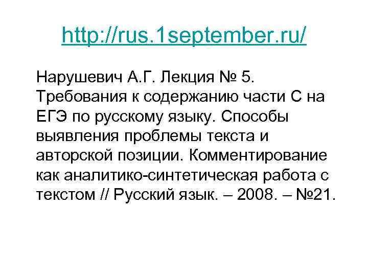 http: //rus. 1 september. ru/ Нарушевич А. Г. Лекция № 5. Требования к содержанию