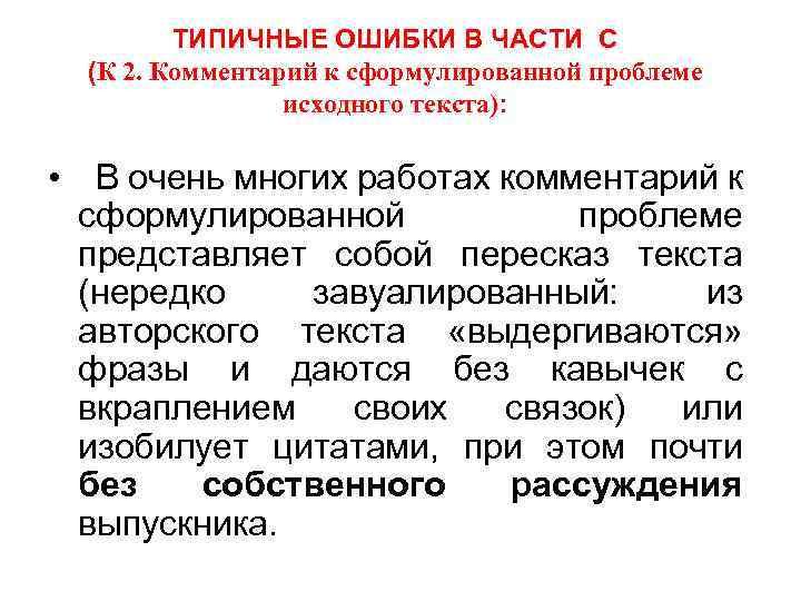ТИПИЧНЫЕ ОШИБКИ В ЧАСТИ С (К 2. Комментарий к сформулированной проблеме исходного текста): •