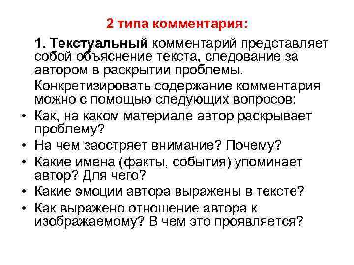• • • 2 типа комментария: 1. Текстуальный комментарий представляет собой объяснение текста,