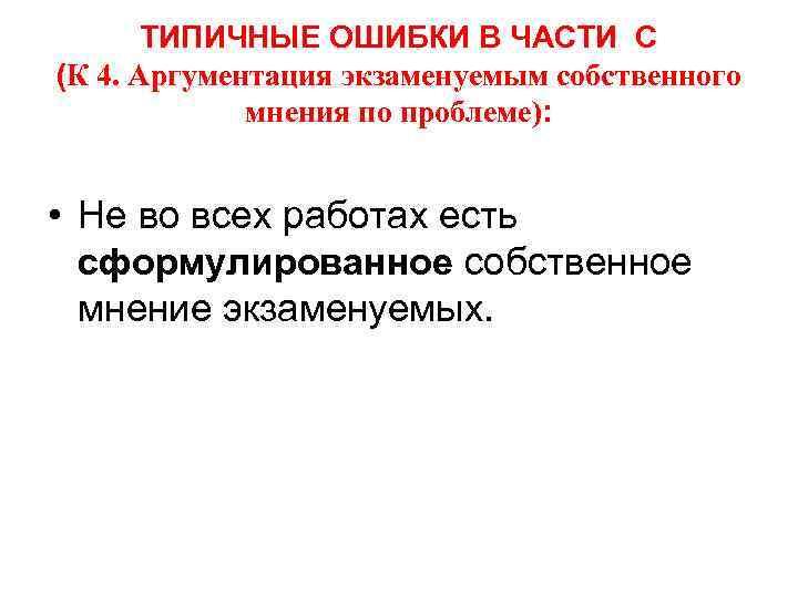 ТИПИЧНЫЕ ОШИБКИ В ЧАСТИ С (К 4. Аргументация экзаменуемым собственного мнения по проблеме): •