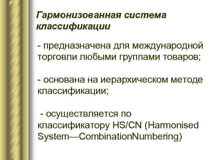 Гармонизованная система классификации - предназначена для международной торговли любыми группами товаров; - основана на