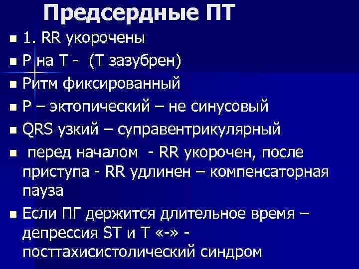 Предсердные ПТ 1. RR укорочены n Р на Т - (Т зазубрен) n Ритм