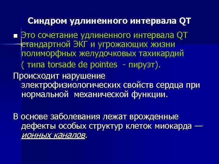 Синдром удлиненного интервала QT Это сочетание удлиненного интервала QT стандартной ЭКГ и угрожающих жизни