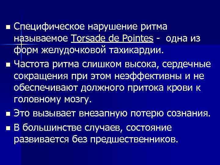 Специфическое нарушение ритма называемое Torsade de Pointes - одна из форм желудочковой тахикардии. n