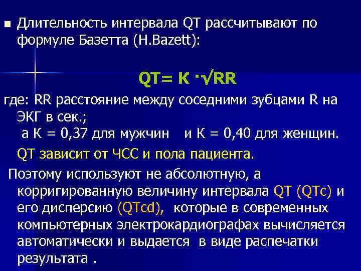 n Длительность интервала QT расcчитывают по формуле Базетта (H. Bazett): QT= К ·√RR где: