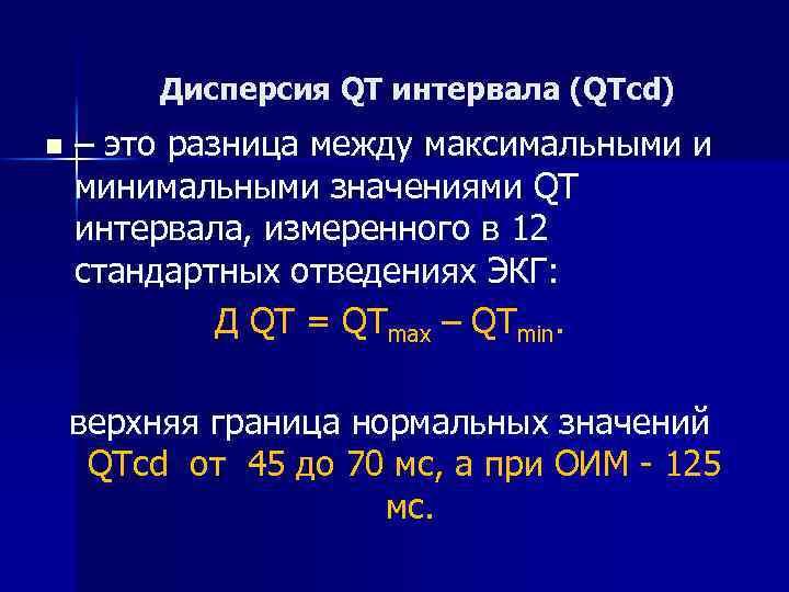 Дисперсия QT интервала (QTcd) n – это разница между максимальными и минимальными значениями QT