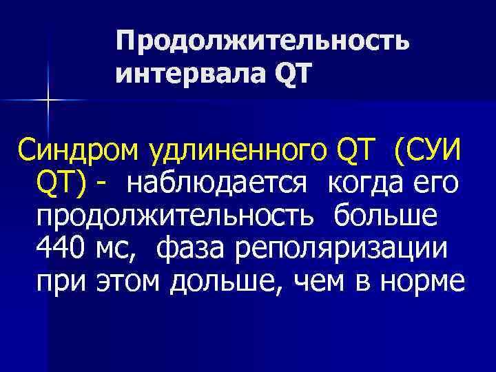 Продолжительность интервала QT Синдром удлиненного QT (СУИ QT) - наблюдается когда его продолжительность больше