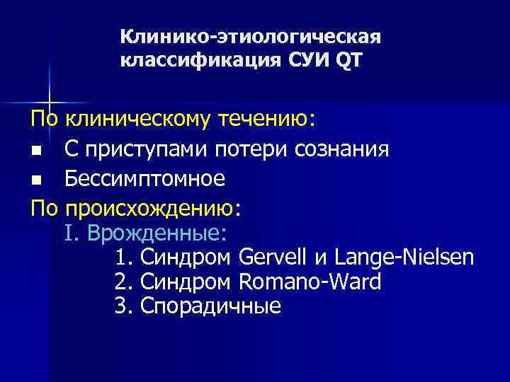 Клинико-этиологическая классификация СУИ QT По клиническому течению: n С приступами потери сознания n Бессимптомное