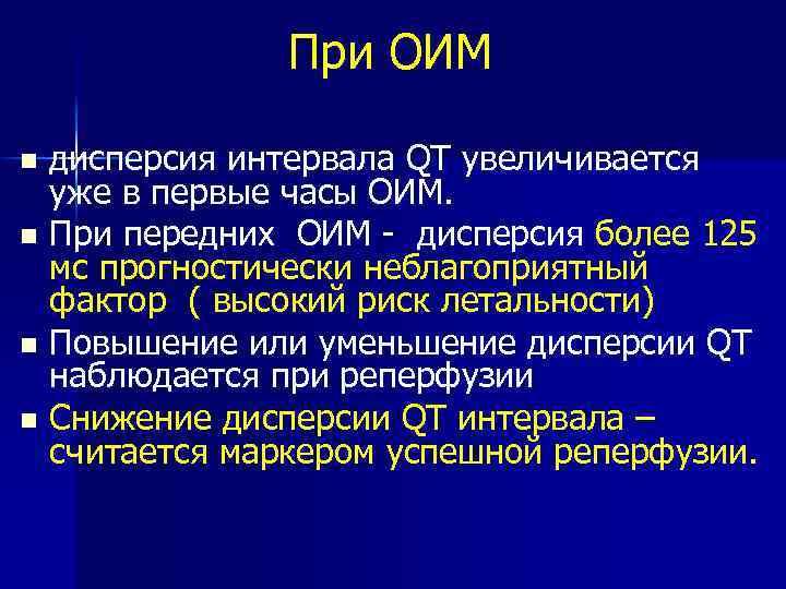 При ОИМ дисперсия интервала QT увеличивается уже в первые часы ОИМ. n При передних