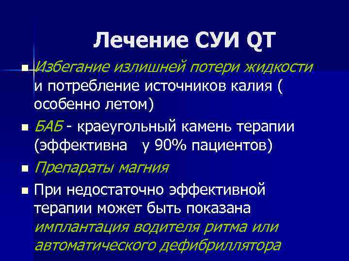 Лечение СУИ QT n Избегание излишней потери жидкости и потребление источников калия ( особенно
