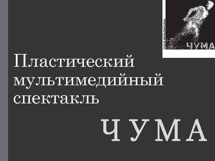 Пластический мультимедийный спектакль ЧУМА