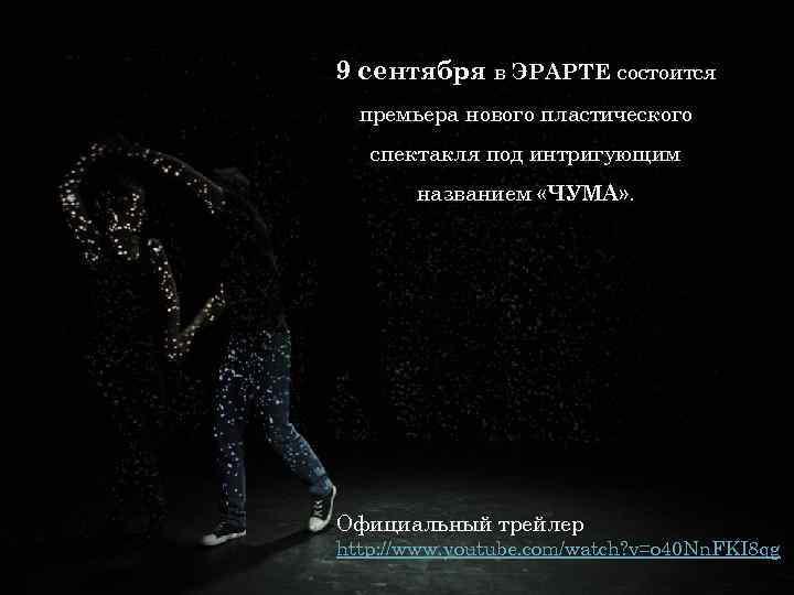 9 сентября в ЭРАРТЕ состоится премьера нового пластического спектакля под интригующим названием «ЧУМА» .