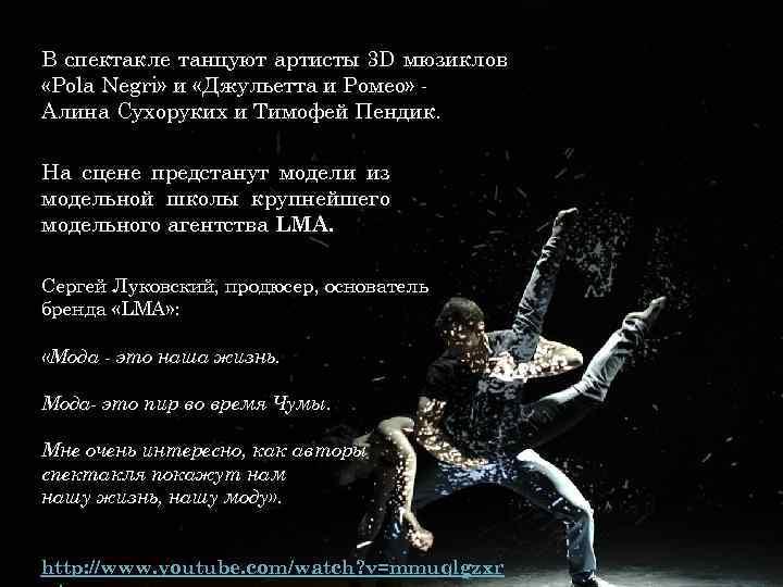 В спектакле танцуют артисты 3 D мюзиклов «Pola Negri» и «Джульетта и Ромео» Алина