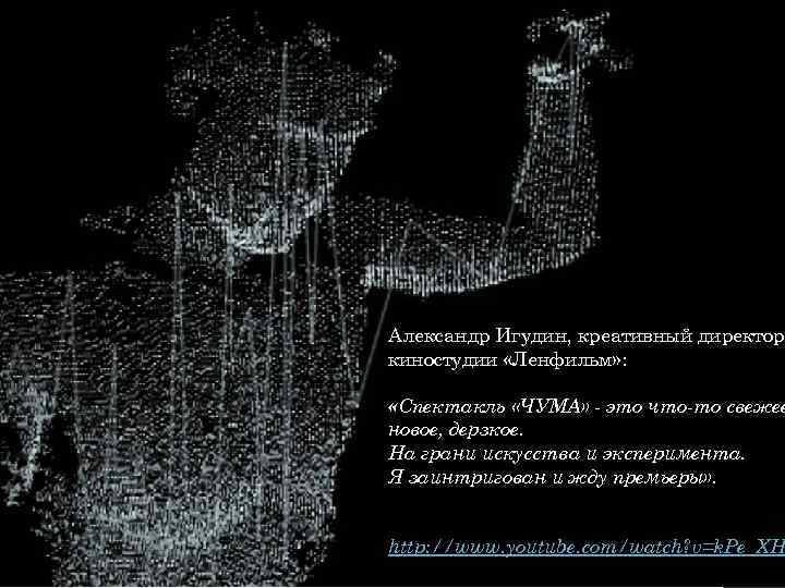 Александр Игудин, креативный директор киностудии «Ленфильм» : «Спектакль «ЧУМА» - это что-то свежее новое,