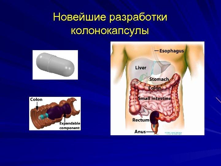 Новейшие разработки колонокапсулы