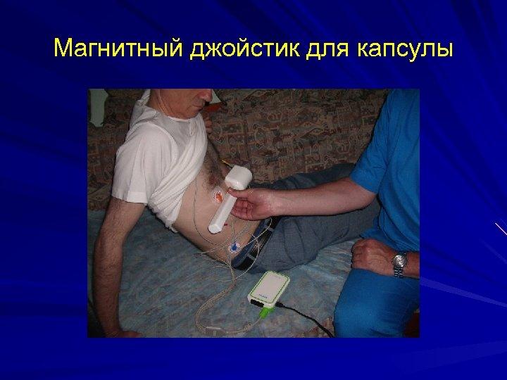 Магнитный джойстик для капсулы
