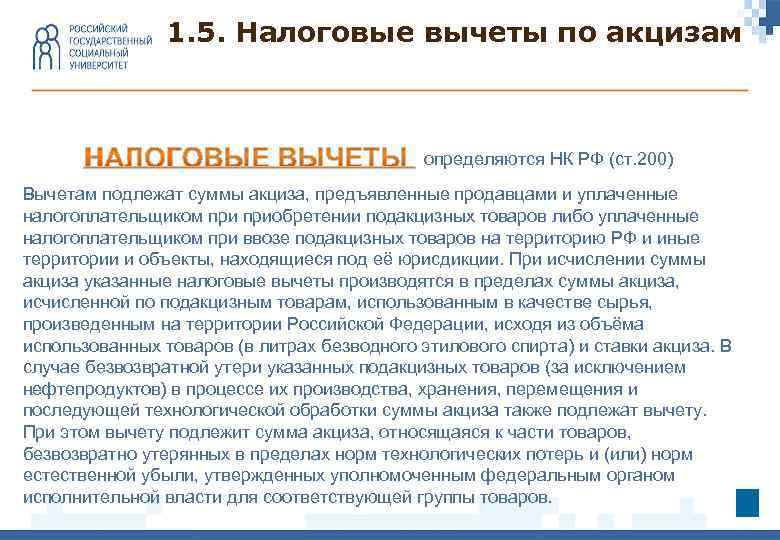 1. 5. Налоговые вычеты по акцизам определяются НК РФ (ст. 200) Вычетам подлежат суммы