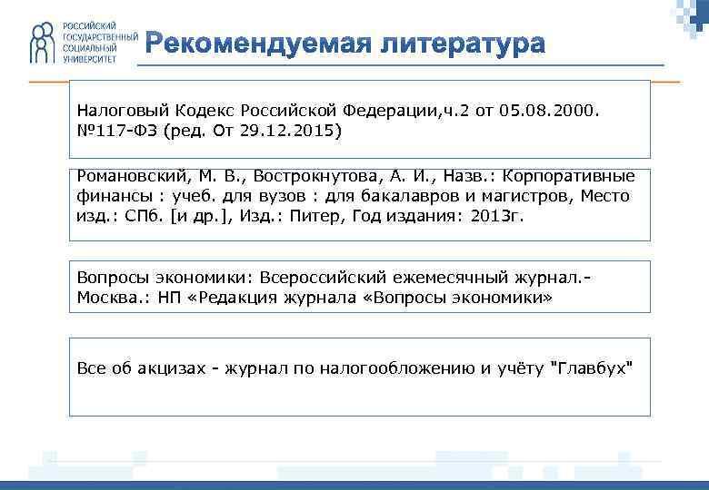 Налоговый Кодекс Российской Федерации, ч. 2 от 05. 08. 2000. № 117 -ФЗ (ред.