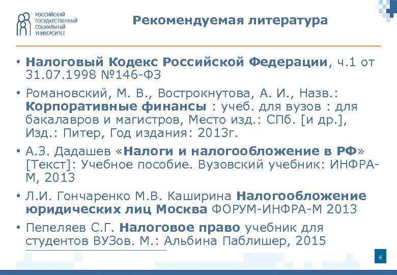 Рекомендуемая литература • Налоговый Кодекс Российской Федерации, ч. 1 от 31. 07. 1998 №