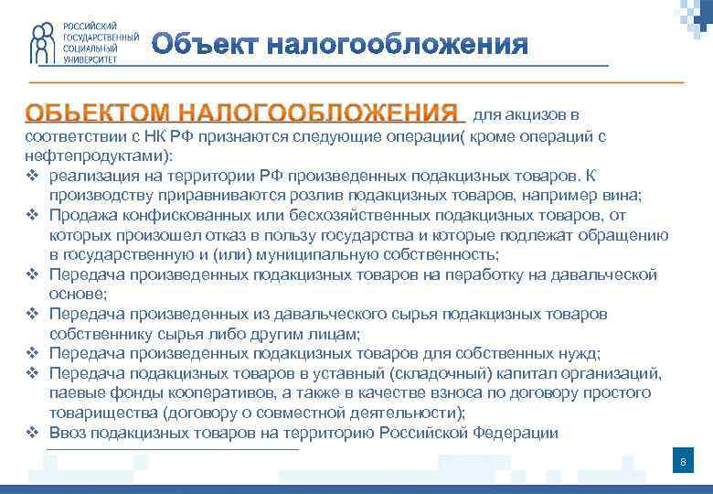 для акцизов в соответствии с НК РФ признаются следующие операции( кроме операций с нефтепродуктами):