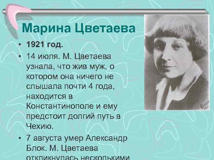 обжаривать мария цветаева самые известные давшей ей признания стихи про выбор