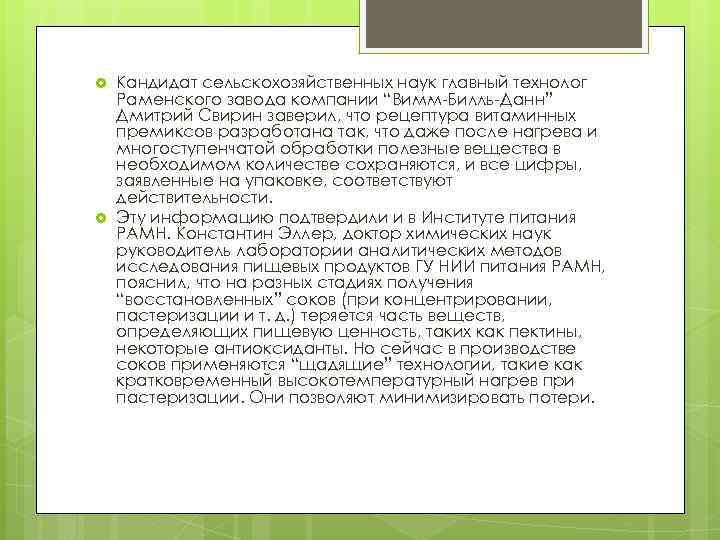 """Кандидат сельскохозяйственных наук главный технолог Раменского завода компании """"Вимм-Билль-Данн"""" Дмитрий Свирин заверил, что"""