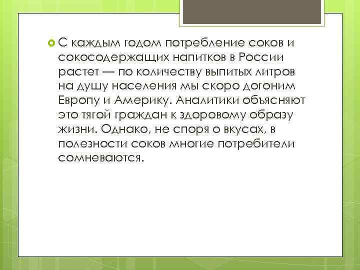 С каждым годом потребление соков и сокосодержащих напитков в России растет — по