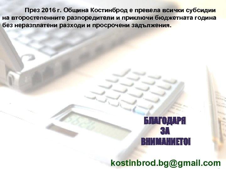 През 2016 г. Община Костинброд е превела всички субсидии на второстепенните разпоредители и приключи