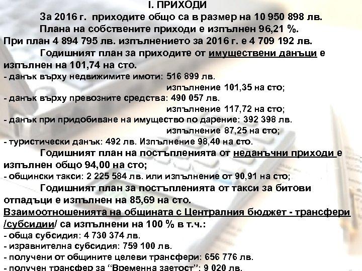 І. ПРИХОДИ За 2016 г. приходите общо са в размер на 10 950 898