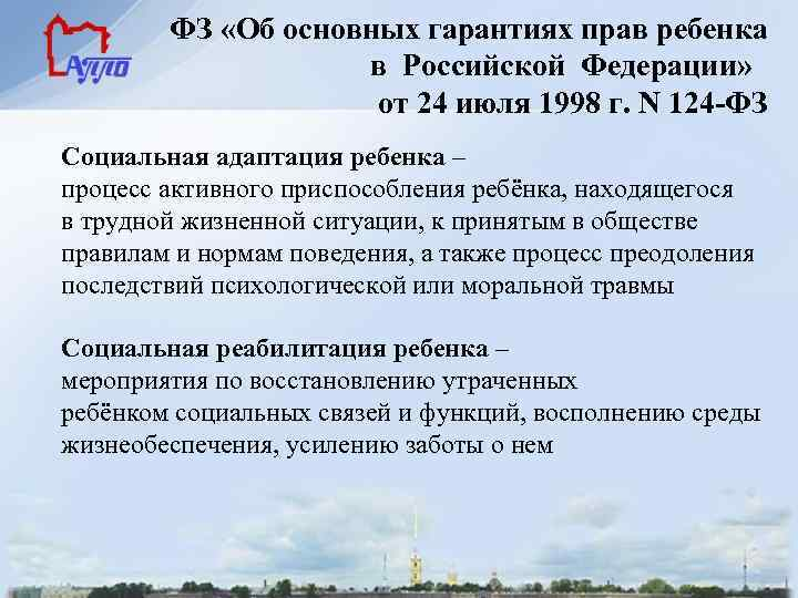 ФЗ «Об основных гарантиях прав ребенка в Российской Федерации» от 24 июля 1998 г.