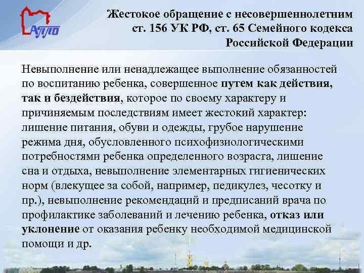 Жестокое обращение с несовершеннолетним ст. 156 УК РФ, ст. 65 Семейного кодекса Российской Федерации