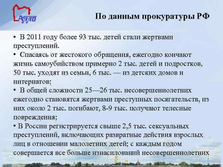 По данным прокуратуры РФ • В 2011 году более 93 тыс. детей стали жертвами