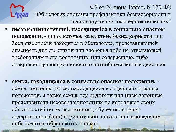 ФЗ от 24 июня 1999 г. N 120 -ФЗ