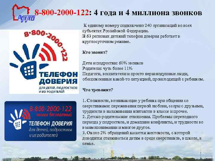 8 -800 -2000 -122: 4 года и 4 миллиона звонков К единому номеру подключено