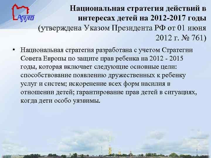 Национальная стратегия действий в интересах детей на 2012 -2017 годы (утверждена Указом Президента РФ