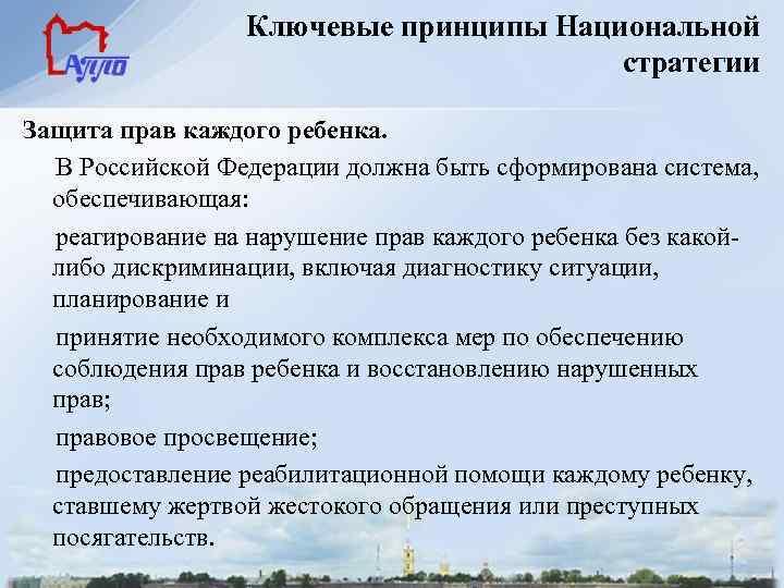 Ключевые принципы Национальной стратегии Защита прав каждого ребенка. В Российской Федерации должна быть сформирована
