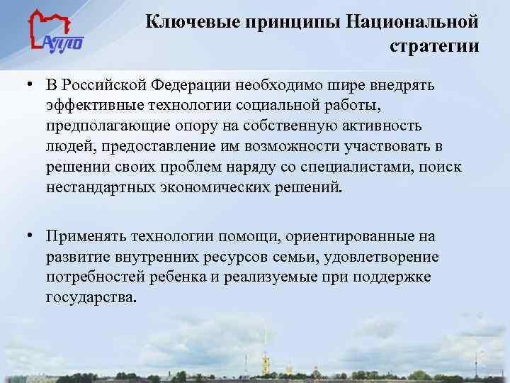 Ключевые принципы Национальной стратегии • В Российской Федерации необходимо шире внедрять эффективные технологии социальной