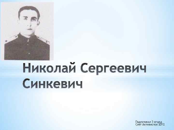 Подготовил 3 отряд Слёт Активистов 2012