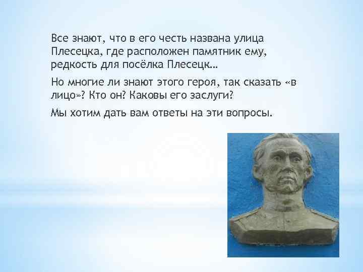 Все знают, что в его честь названа улица Плесецка, где расположен памятник ему, редкость