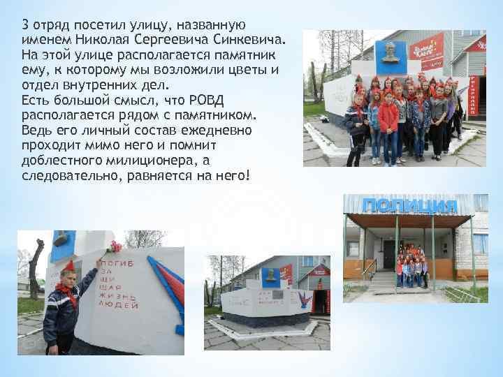 3 отряд посетил улицу, названную именем Николая Сергеевича Синкевича. На этой улице располагается памятник