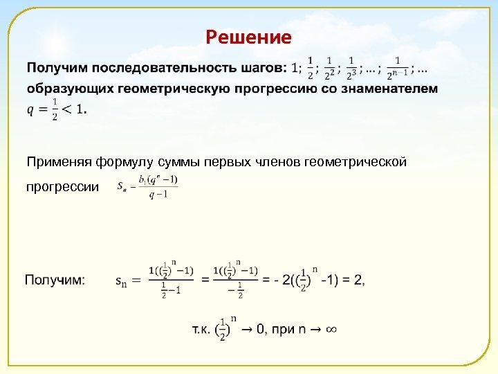 Решение Применяя формулу суммы первых членов геометрической прогрессии