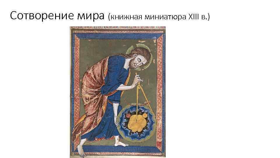 Сотворение мира (книжная миниатюра XIII в. )