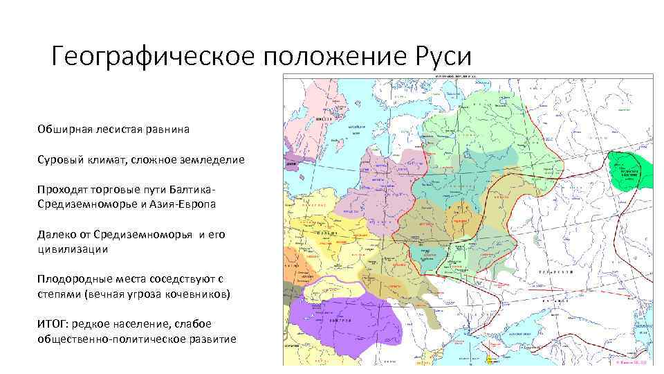 Географическое положение Руси Обширная лесистая равнина Суровый климат, сложное земледелие Проходят торговые пути Балтика.