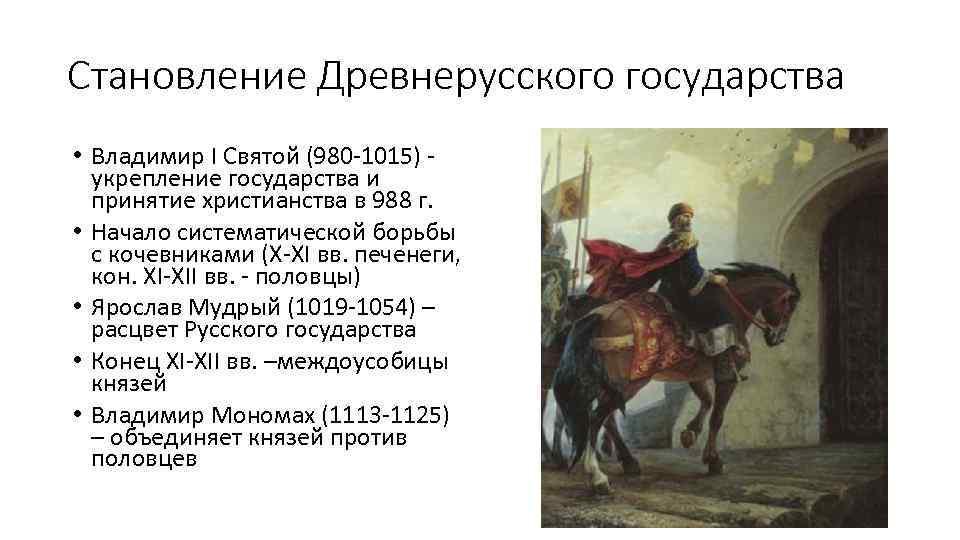 Становление Древнерусского государства • Владимир I Святой (980 -1015) укрепление государства и принятие христианства
