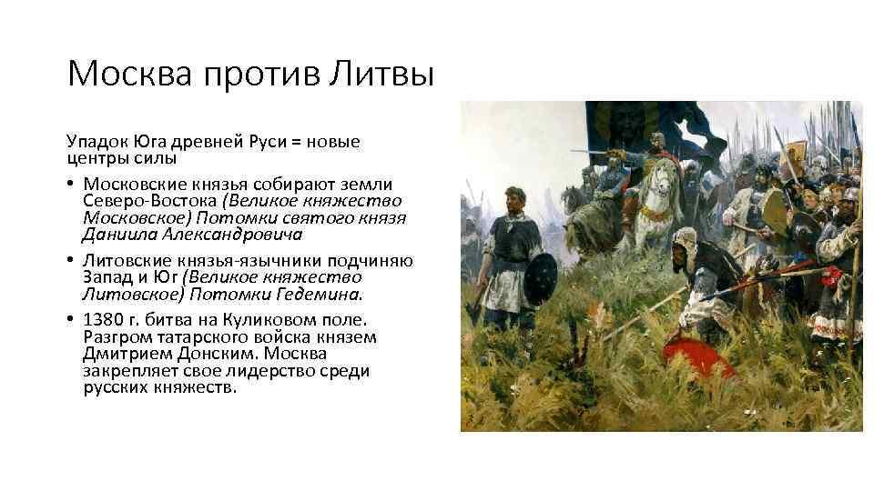 Москва против Литвы Упадок Юга древней Руси = новые центры силы • Московские князья