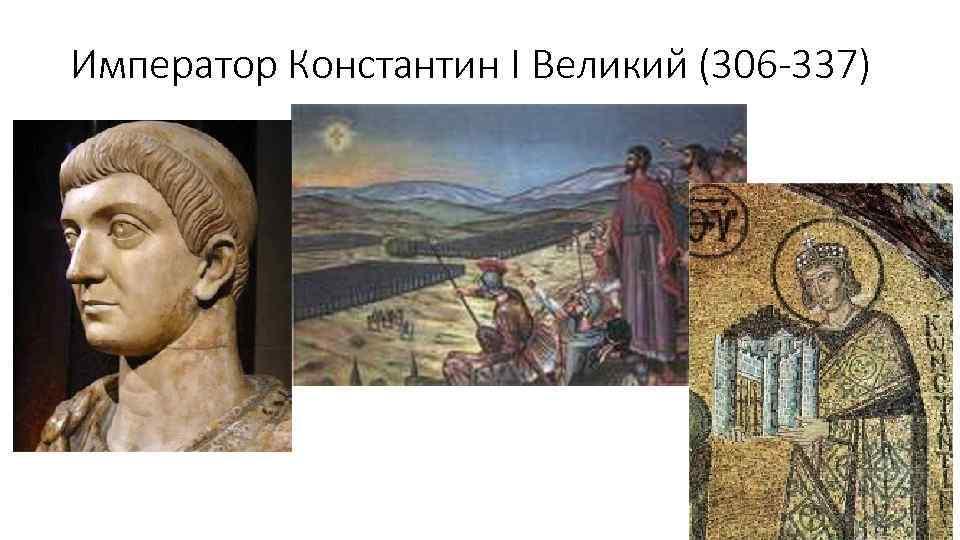 Император Константин I Великий (306 -337)