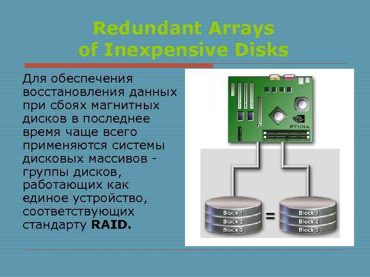 Redundant Arrays of Inexpensive Disks Для обеспечения восстановления данных при сбоях магнитных дисков в