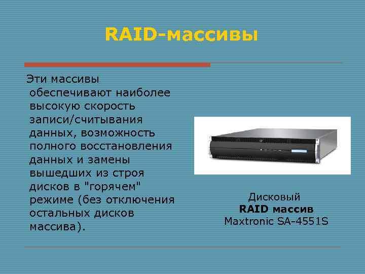 RAID-массивы Эти массивы обеспечивают наиболее высокую скорость записи/считывания данных, возможность полного восстановления данных и