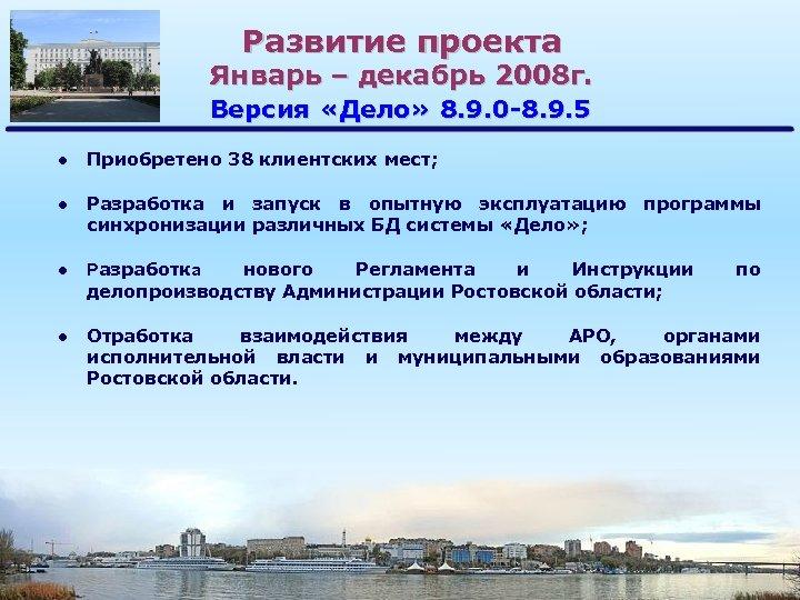 Развитие проекта Январь – декабрь 2008 г. Версия «Дело» 8. 9. 0 -8. 9.